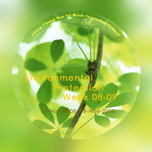 绿环周宣传海报